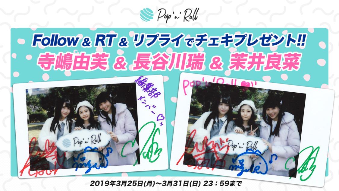 寺嶋由芙&長谷川瑞&茉井良菜 サイン入りチェキプレゼント