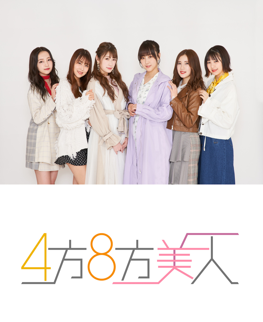 SKE48&NMB48、3/26よりバラエティ番組『4方8方美人』配信開始!