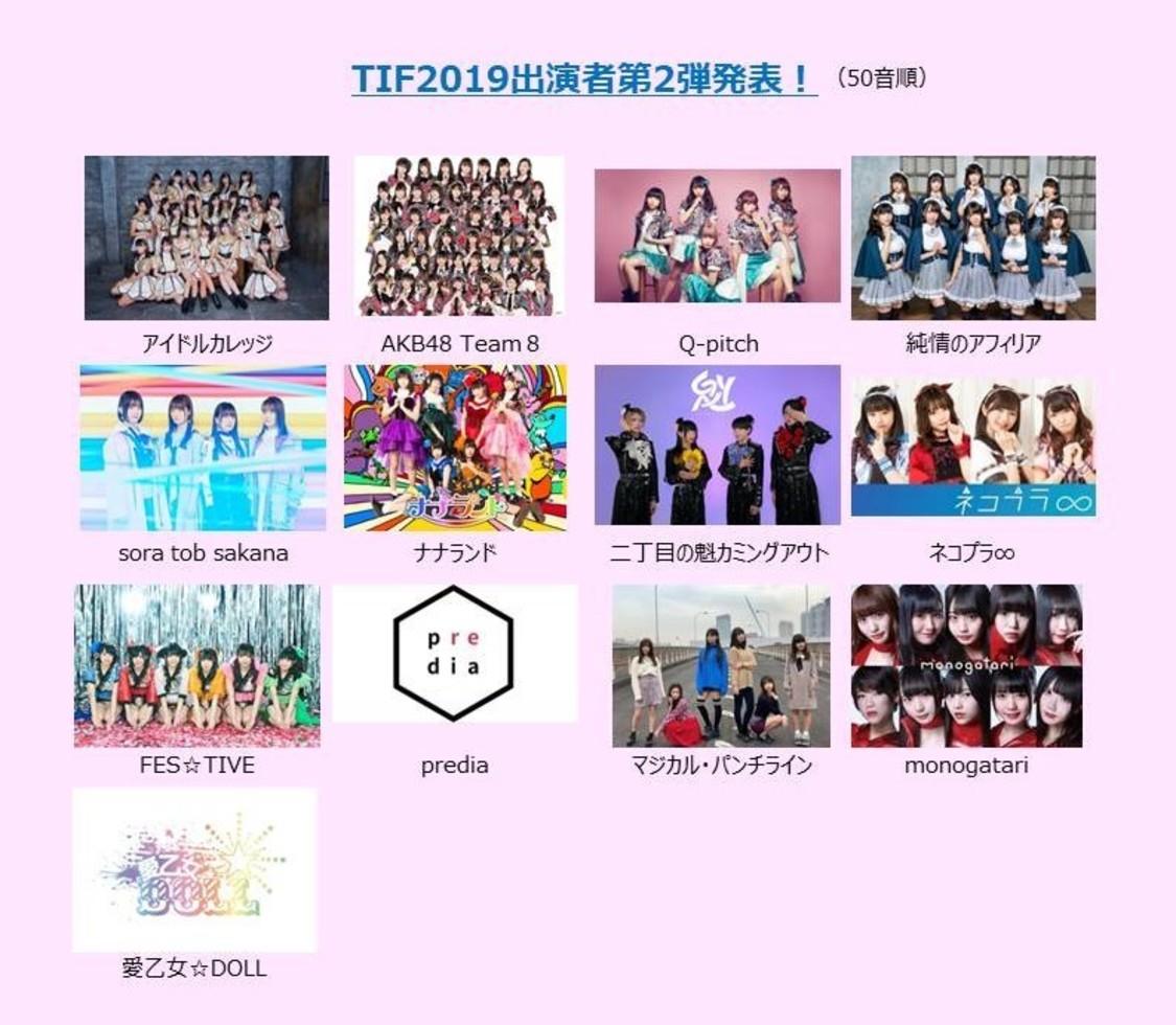 TIF第2弾に、AKB48 Team 8、FES☆TIVE、マジパン、二丁魁、モノガら13組