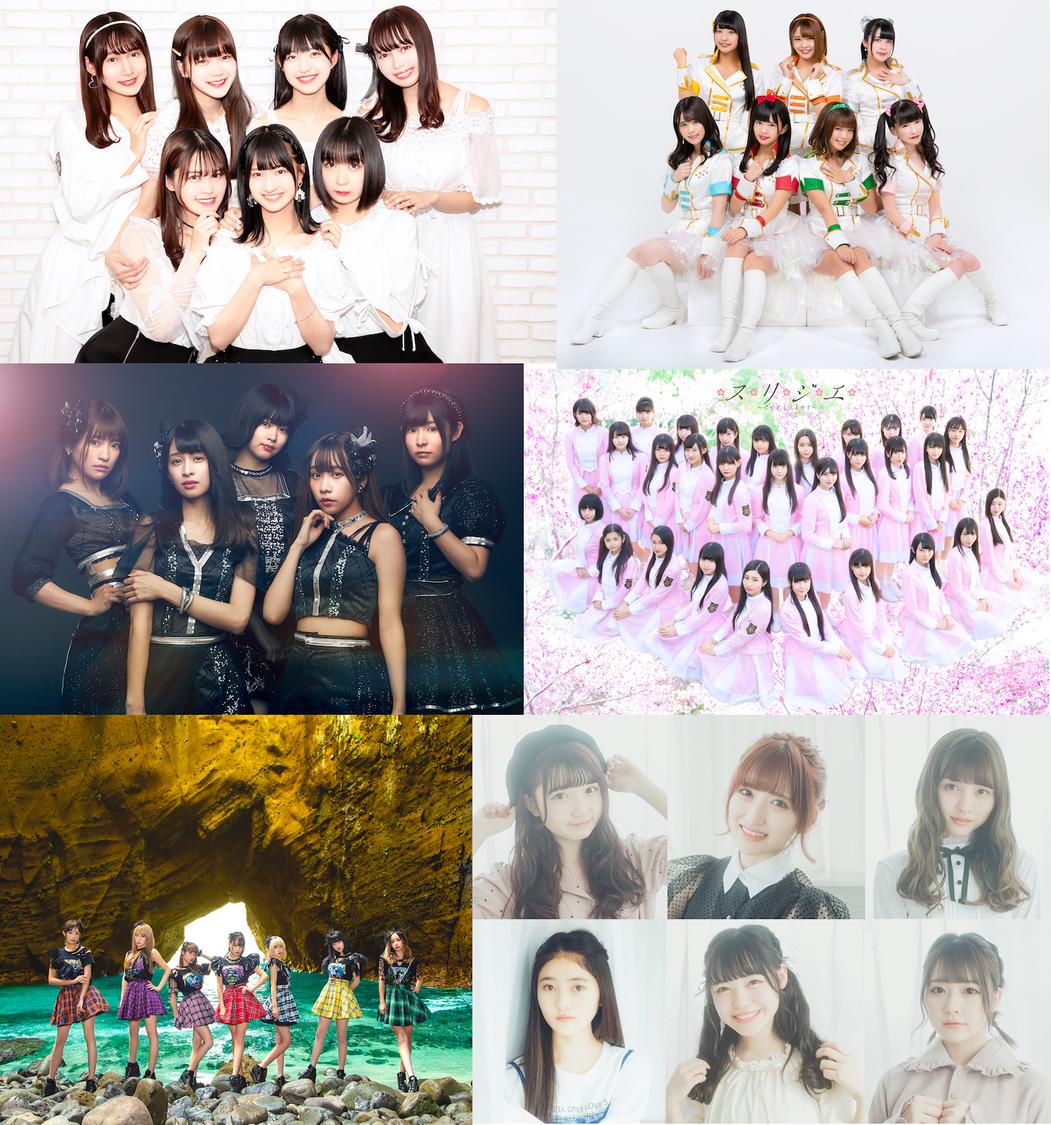 小桃音まい主催イベント第3弾にDEAR KISS、Chu-Z、メイビーME、エラバレシ、スリジエ 月組、ハープスター