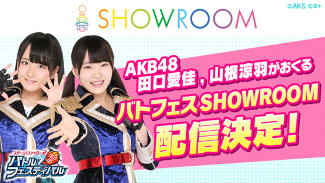 AKB48田口愛佳&山根涼羽、バトフェスSHOWROOM配信決定!