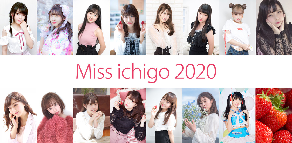 上水口萌乃香(HARP STAR.)・吉橋亜理砂(Ange☆Reve)ら15名、ミスいちご2020に決定!