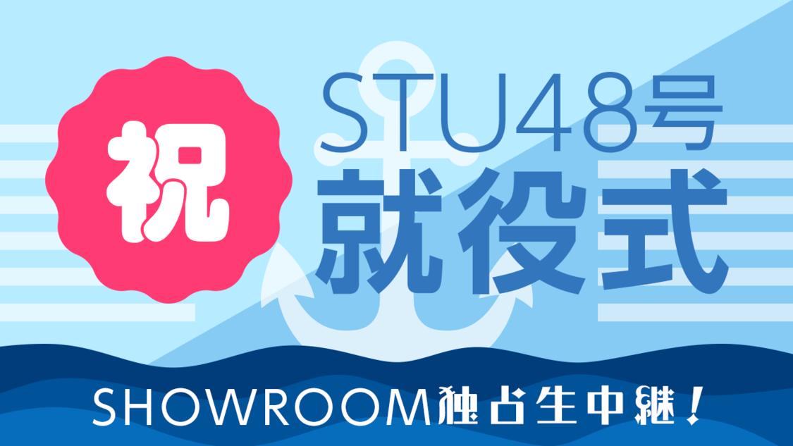 船上劇場「STU48号」出航を記念したSHOWROOM連動企画決定!