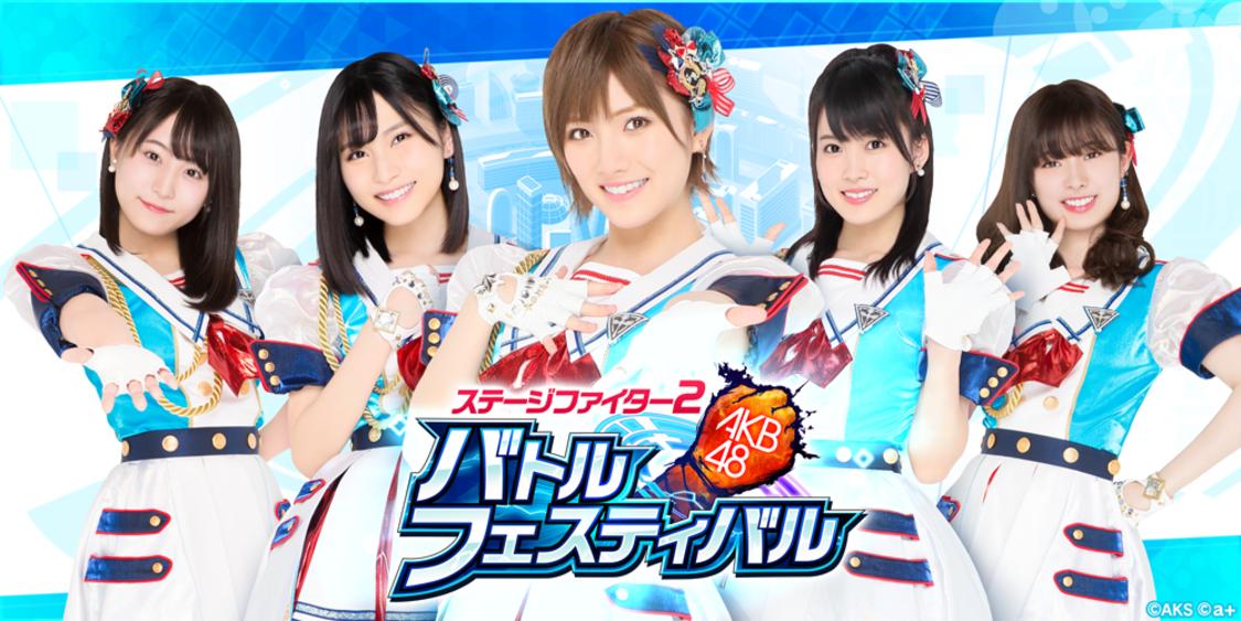 """リアル連動""""推しメン""""バトル!AKB48『バトフェス』DMM GAMES版の事前登録がスタート"""