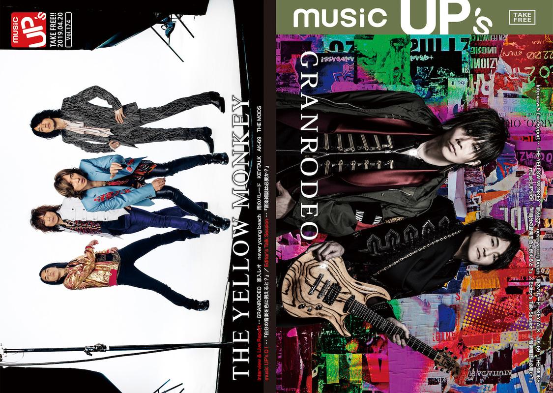 フリーマガジン『music UP's』リニューアル創刊+Pop'n'Rollの沖口優奈&江嶋綾恵梨アウトテイク写真を掲載!