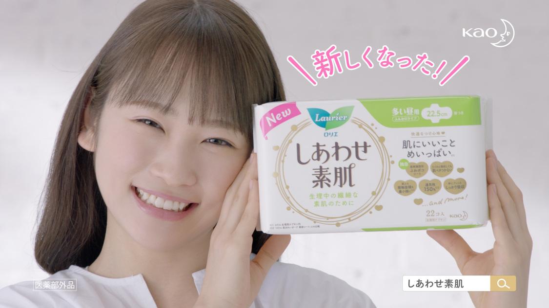 川栄李奈、『ロリエ しあわせ素肌』新TVCMでチャーミングなダンスを披露!