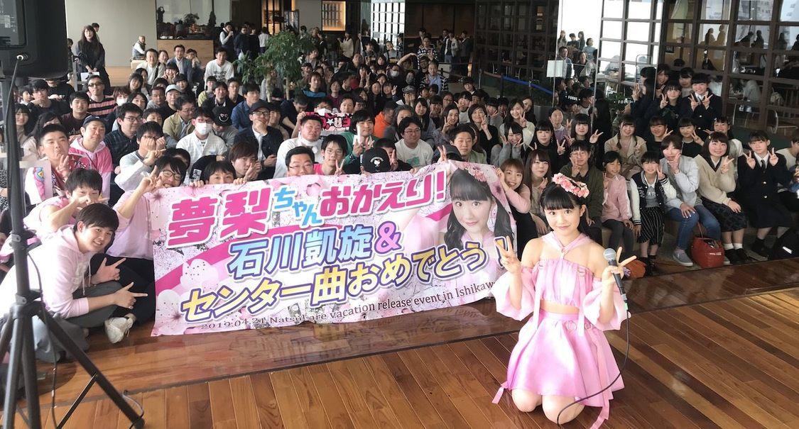 スパガ 阿部夢梨、センター曲のリリイベを地元で開催「凱旋が叶って本当に嬉しかったです!」