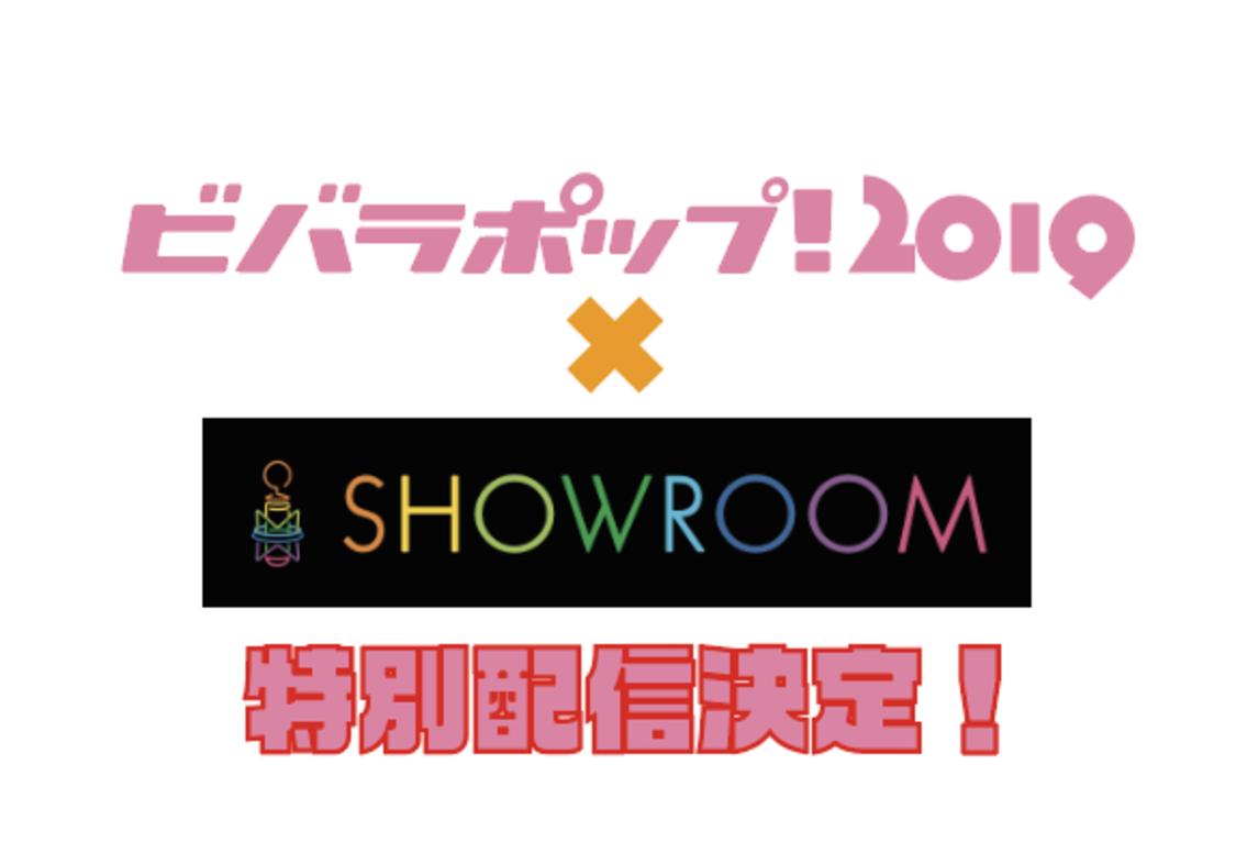 <ビバラポップ!2019>、吉田豪をMCに迎えてのSHOWROOM特別配信決定!