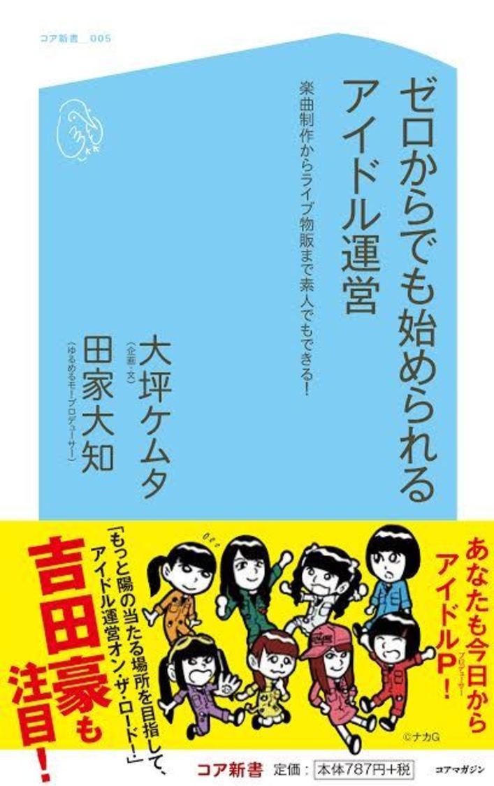 『ゼロからでも始められるアイドル運営』刊行5周年記念イベント開催+tipToe.、SAKA-SAMA、xoxo(Kiss&Hug) EXTREMEら出演