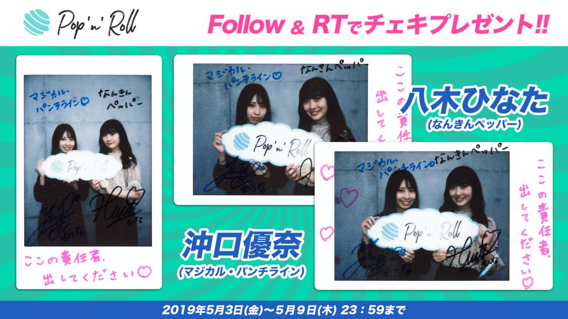 沖口優奈(マジカル・パンチライン)×八木ひなた(なんきんペッパー)サイン入りチェキプレゼント