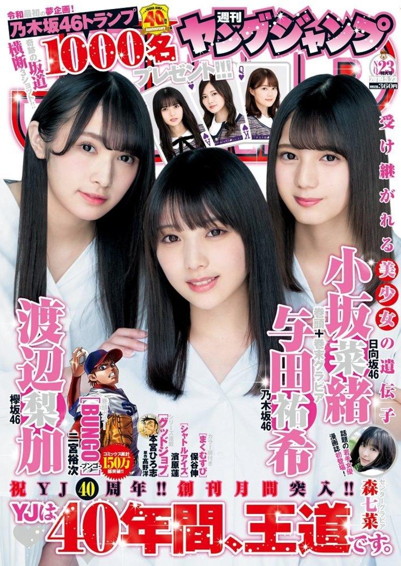 (C)週刊ヤングジャンプ2019年23号/集英社