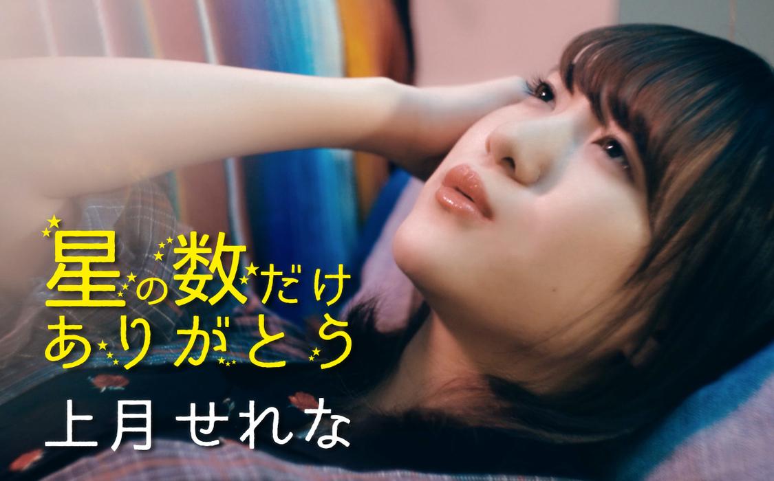 上月せれな、ニュー シングルMV公開&デイリーチャート5位獲得!