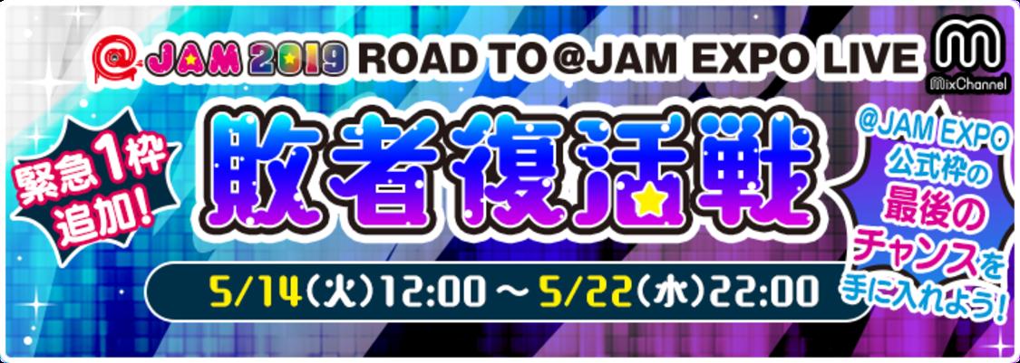 <ROAD TO @JAM EXPO LIVE FINAL>進出への最後のチャンス!敗者復活戦開催へ