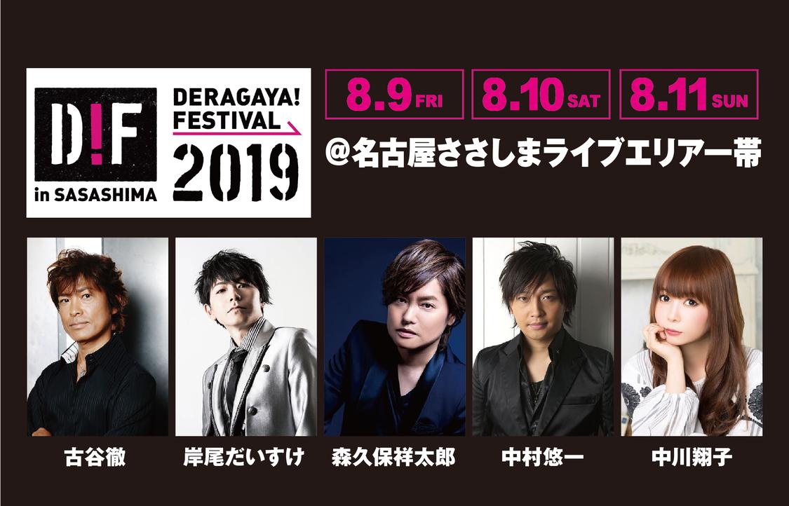 中川翔子、A応Pらライブ出演!名古屋最大級の声優イベント<DERAGAYA!FESTIVAL>開催