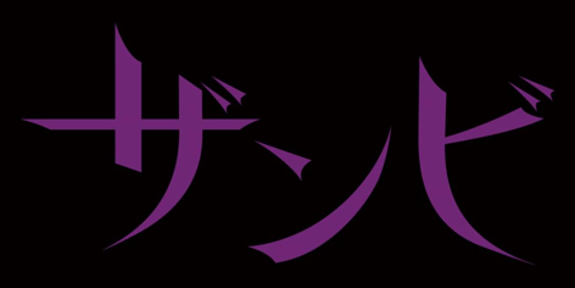 3坂道が競演する舞台<ザンビ>、追加キャスト&チーム発表!