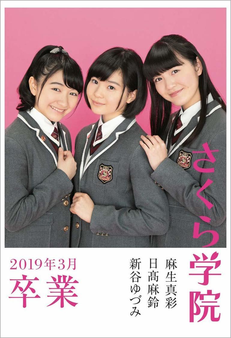 さくら学院 麻生真彩、日高麻鈴、新谷ゆづみ『2019年3月 卒業』、書泉「女性タレント写真集ランキング」1位獲得!