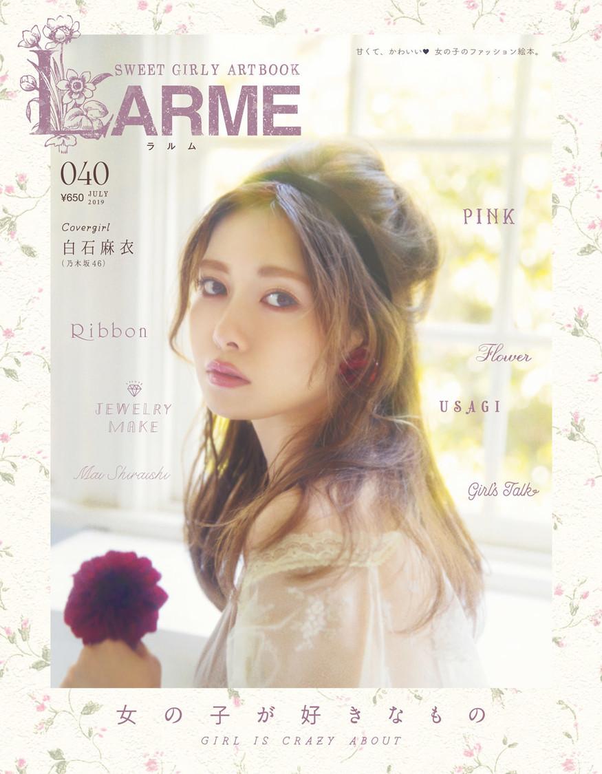 白石麻衣、約1年振りに『LARME』カムバック+岩本蓮加(乃木坂46)は初登場!