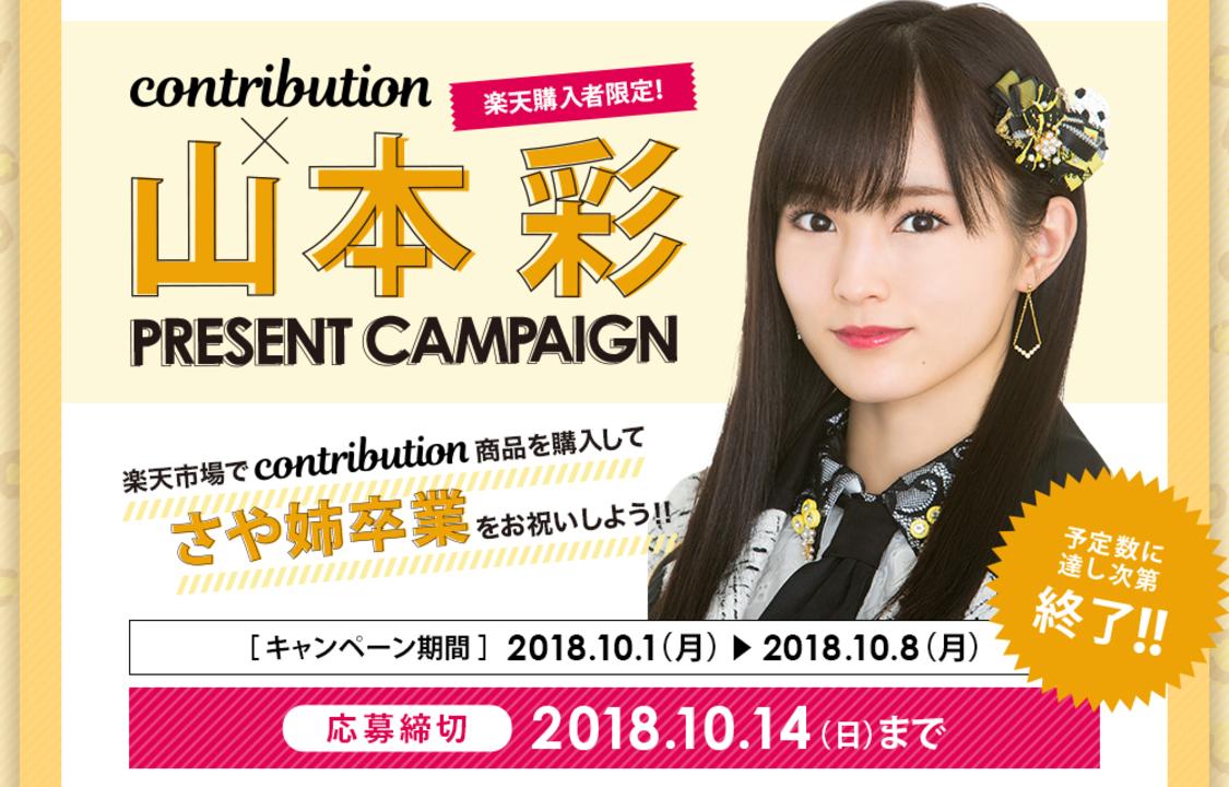 NMB48 山本彩×contributionキャンペーン開始。卒業ライブに50組100名様をご招待!