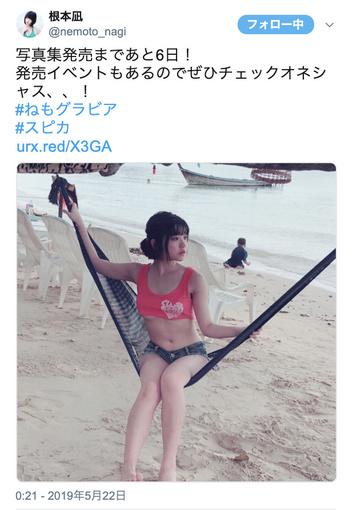 根本 凪 スピカ