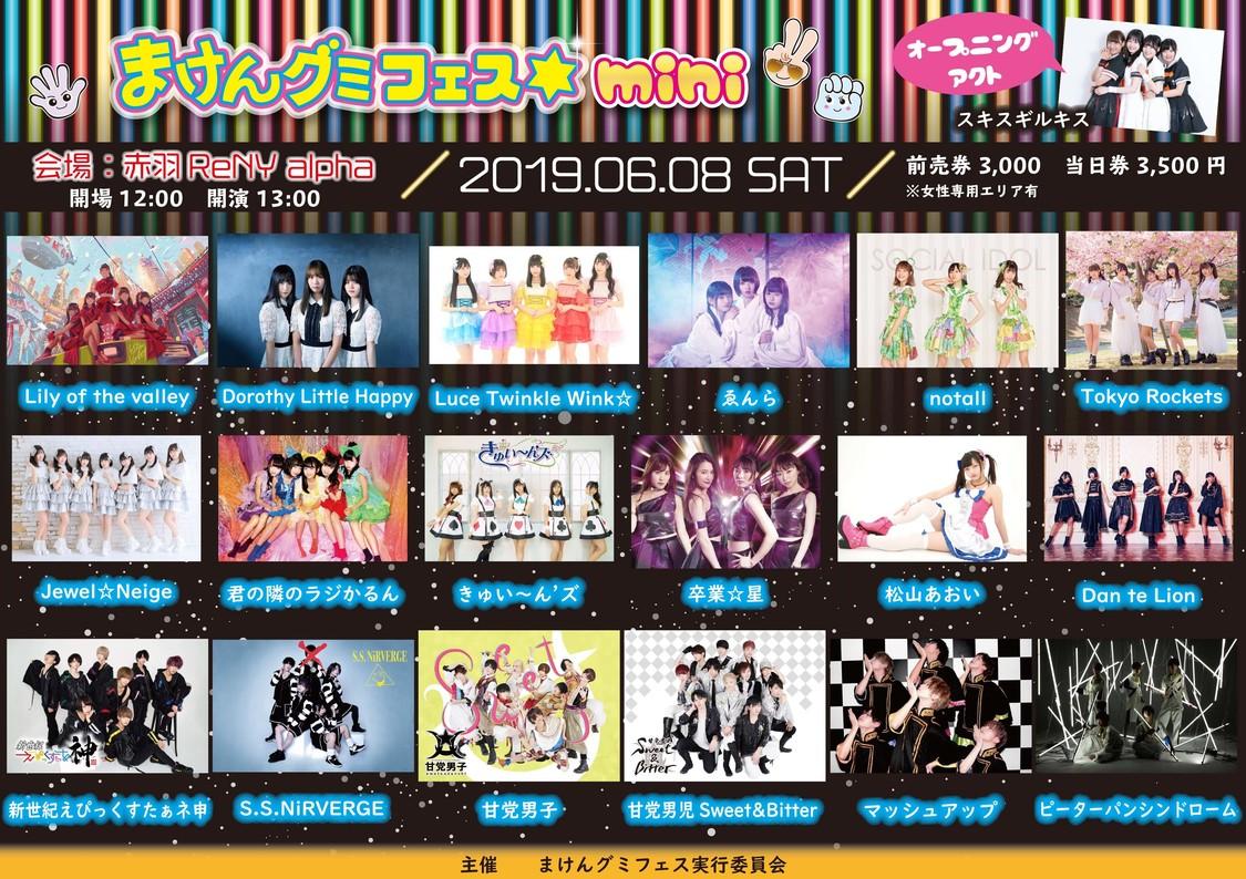 ルーチェTW、リリバリ、ゑんら等19組出演の<まけんグミフェス☆mini>開催決定!