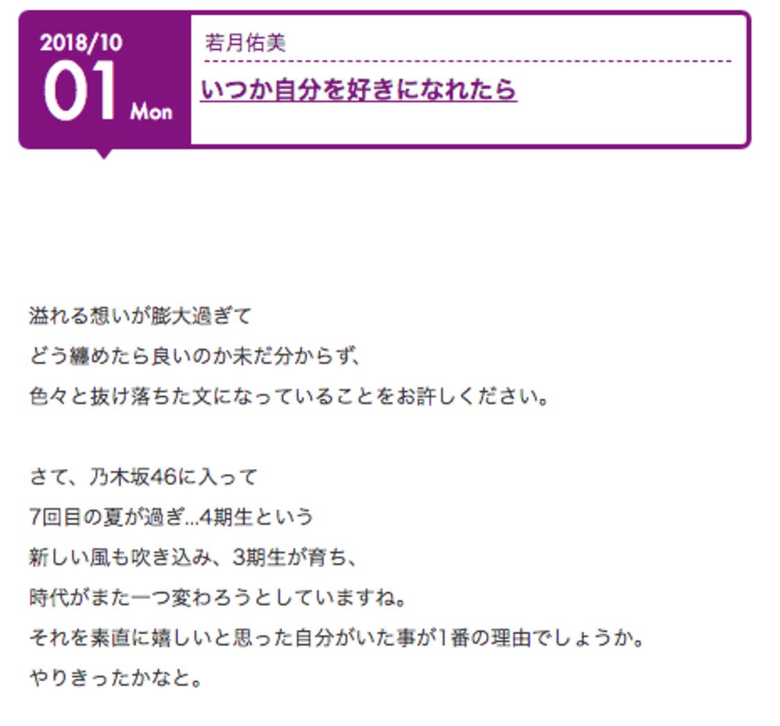 引用:乃木坂46オフィシャルブログより