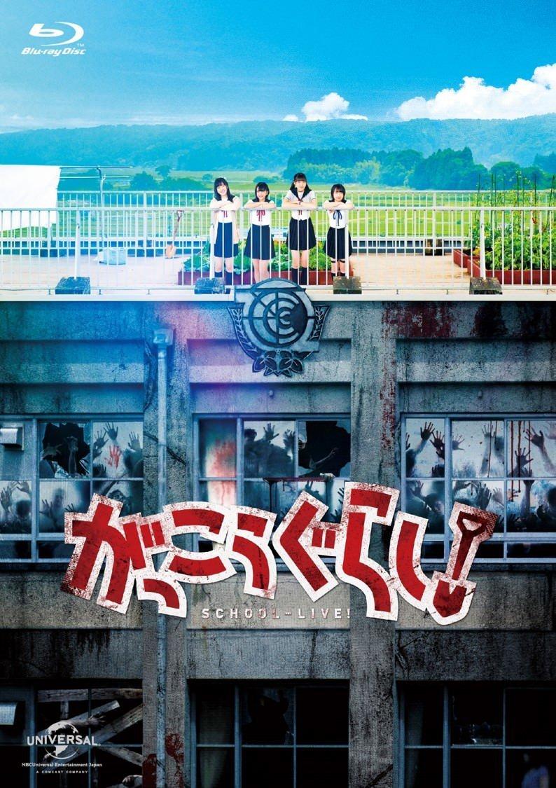 ラスアイメンバー出演映画『がっこうぐらし!』BD&DVD、キャストによるコメント公開「『がっこうぐらし!』愛がコメンタリーを通して深まりました」