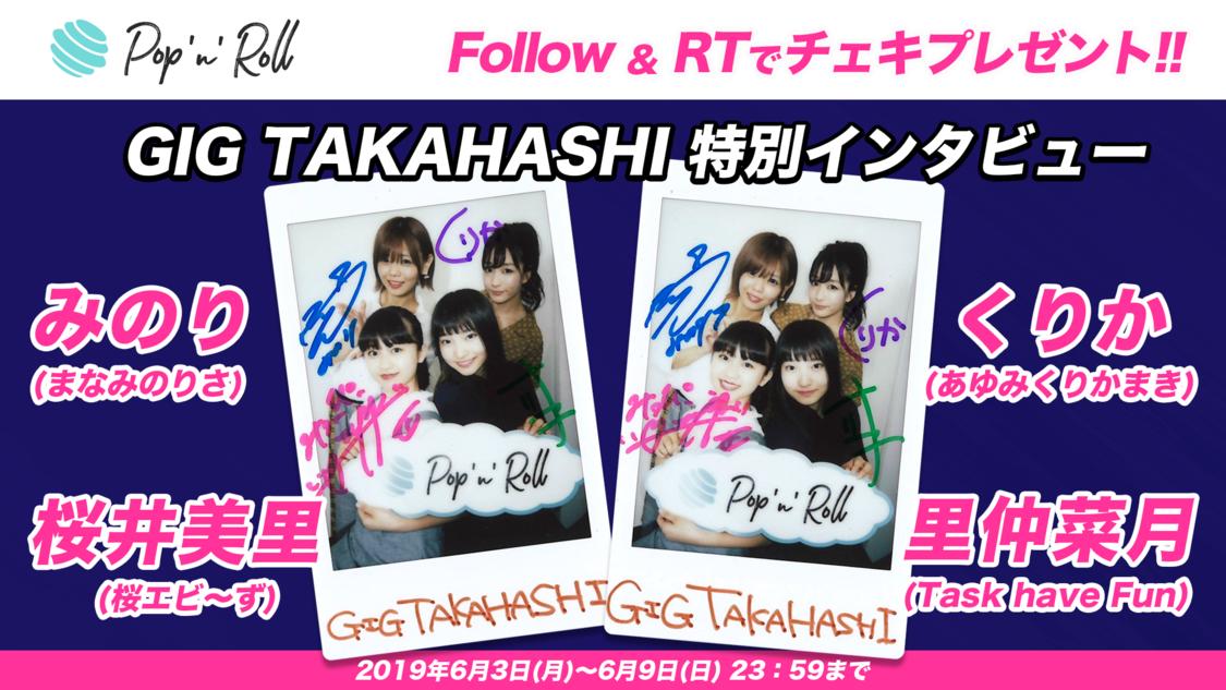 <GIG TAKAHASHI>くりか&桜井美里&みのり&里仲菜月サイン入りチェキプレゼント