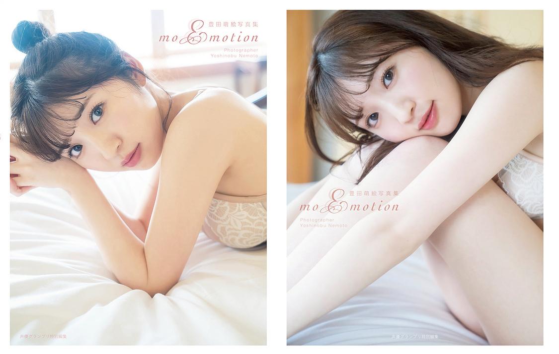 豊田萌絵、初めてのランジェリーショットなど限界に挑戦した2nd写真集の表紙解禁!
