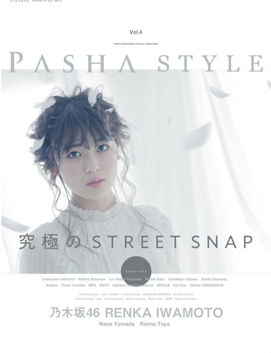 乃木坂46 岩本蓮加、セーラー服や純白ドレス姿でのクールな表情で魅せる! 『PASHA STYLE Vol.4』表紙&巻頭に登場