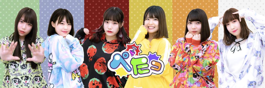 ライブ配信アイドル『ぺたっ』、ワンマンイベント決定!