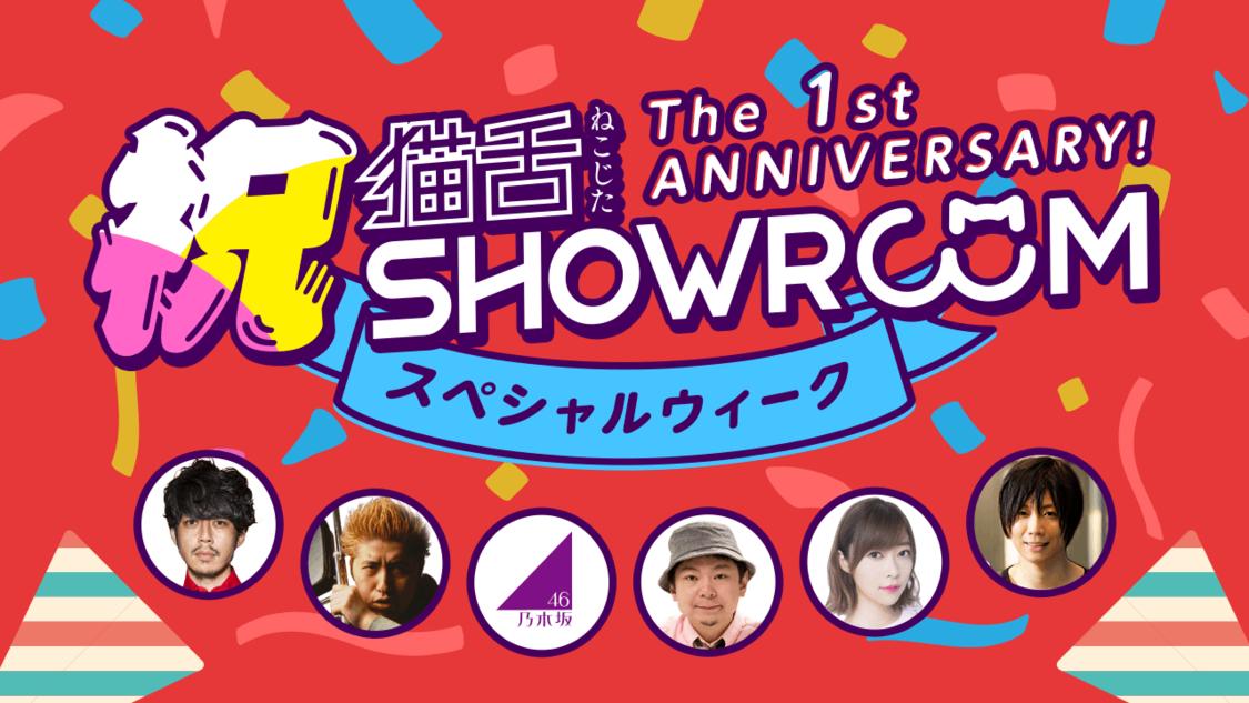 乃木坂46 4期生、「猫舌SHOWROOM」1周年記念スペシャルウィークに出演決定!