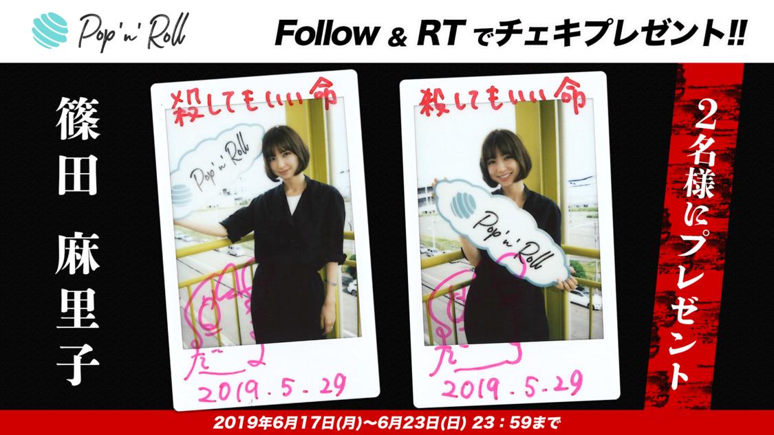 篠田麻里子サイン入りチェキプレゼント