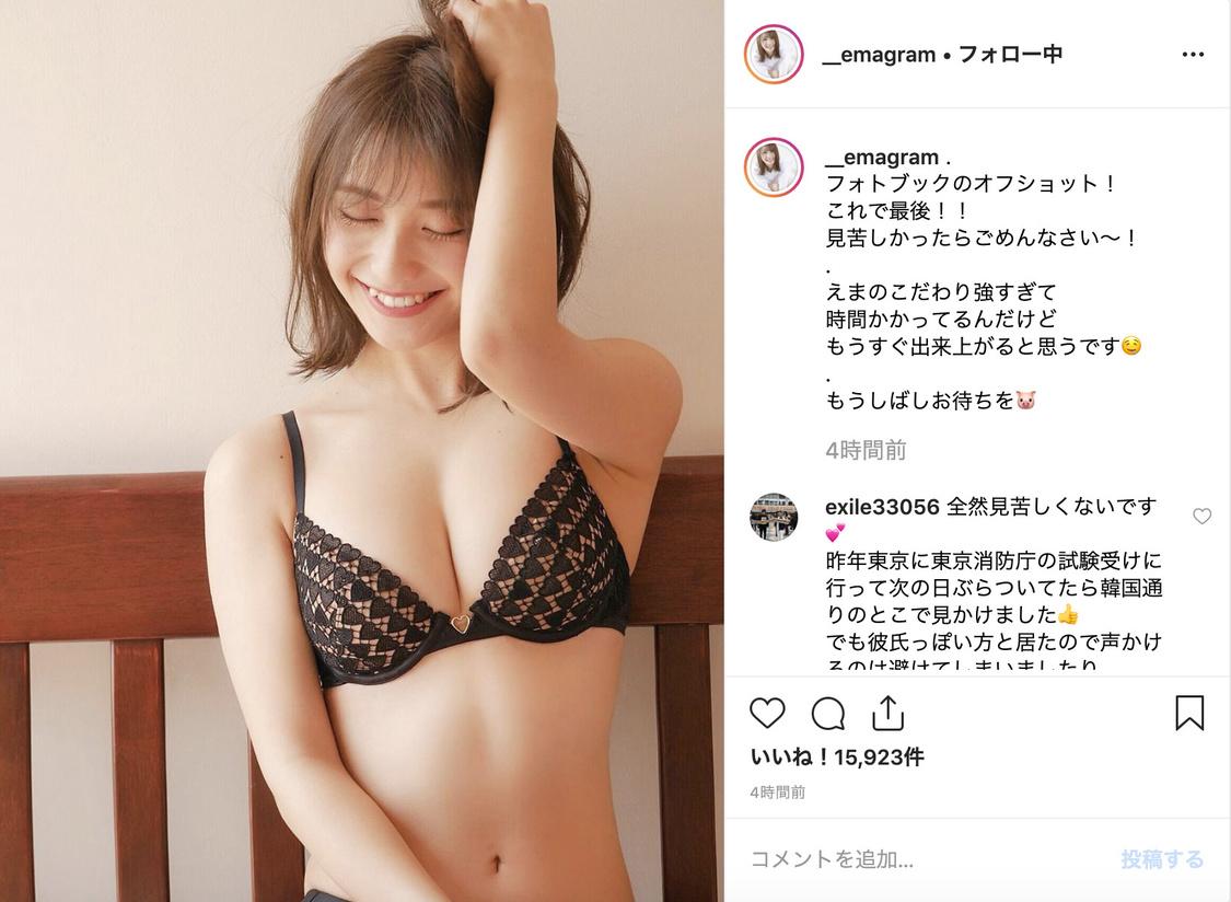 伊藤愛真公式Instagramより