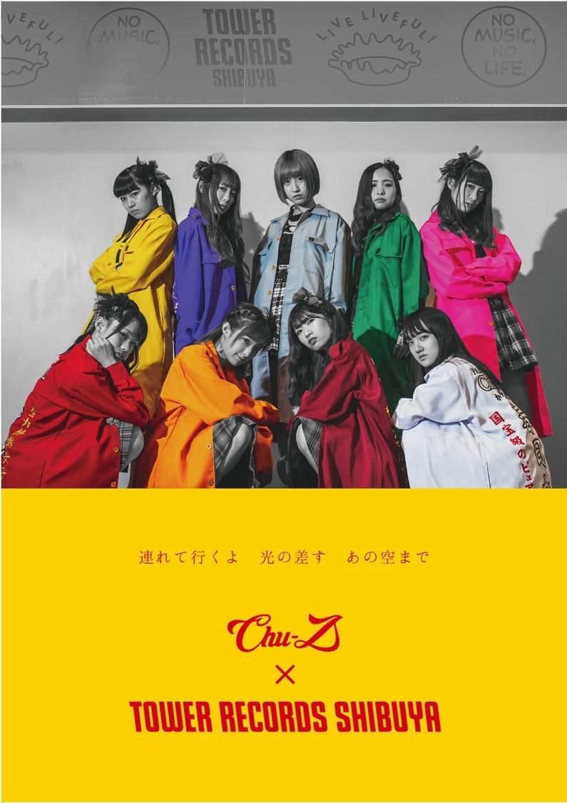 Chu-Z、タワレコ渋谷店とのコラボポスターが決定!