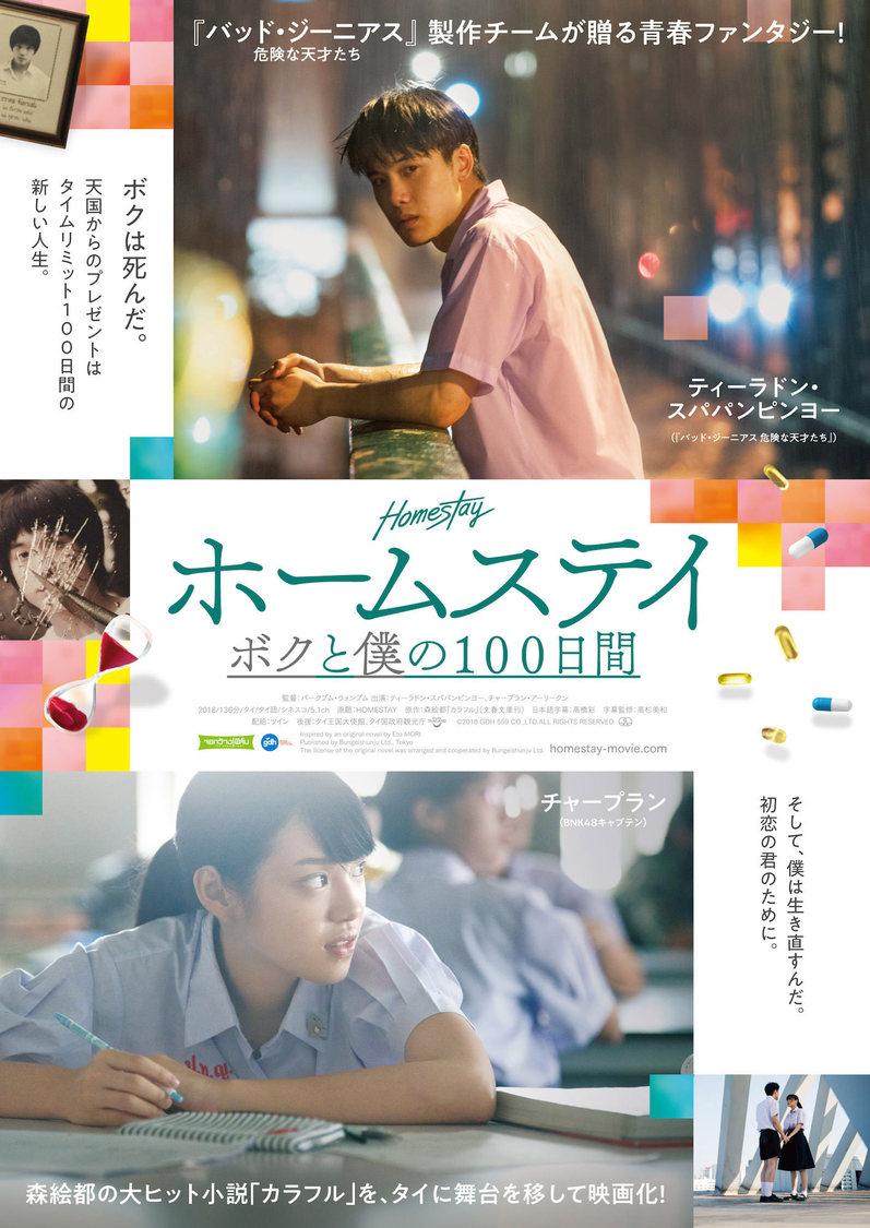 BNK48 チャープラン・アーリークン、主演映画『ホームステイ ボクと僕の100日間』公開決定!