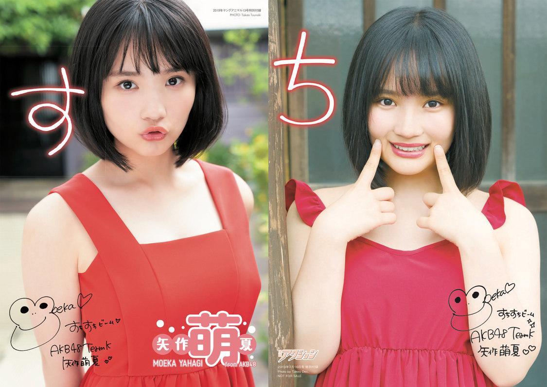 AKB48 矢作萌夏、表紙に登場する2誌付録を並べると口癖が完成! 『ヤングアニマル』『漫画アクション』横断企画