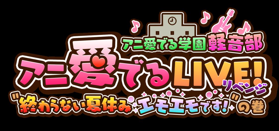 2次元好きアイドル集結!<アニ愛でるLIVE!リベンジ>にNMB48井尻、マジパン清水ら出演決定