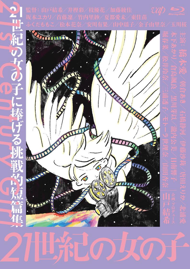 松井玲奈、倉島颯良、橋本愛ら主演オムニバス映画  『21世紀の女の子』DVD&BDリリース決定!