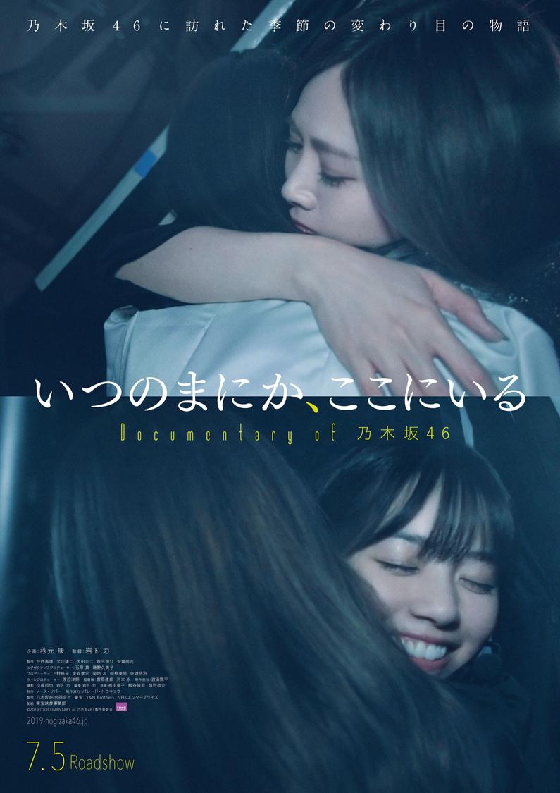 乃木坂46 4期生による初の映画舞台挨拶ツアーが決定!