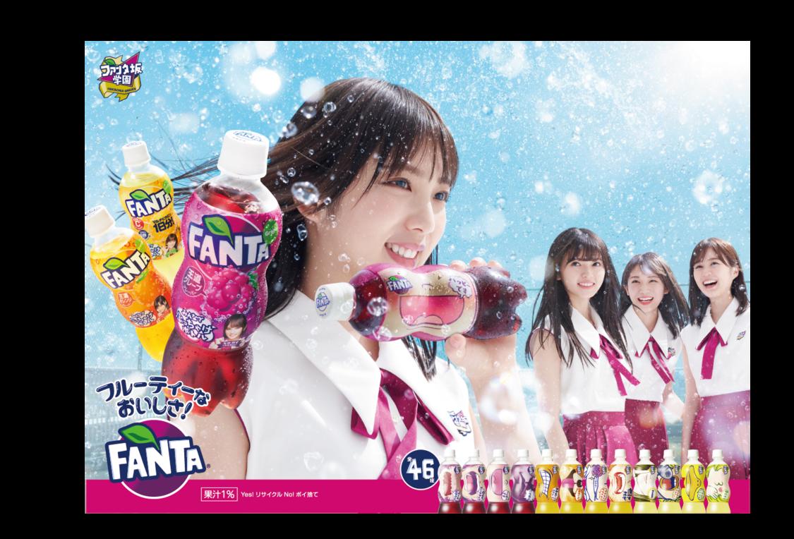 乃木坂46、「ファンタ」新パッケージに登場+メンバーがARで登場するプレゼントキャンペーン実施!