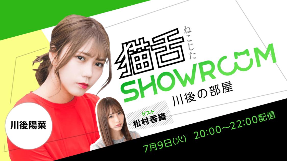 川後陽菜(元乃木坂46)、松村香織(元SKE48)をゲストに猫舌SHOWROOM配信決定!