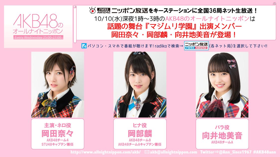 AKB48 岡田奈々、岡部麟、向井地美音、『AKB48のオールナイトニッポン』10/10放送回に出演!