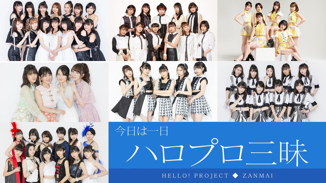 ハロプロ、NHK-FMにて8時間半の大特集を生放送!MCはモーニング娘。'19の譜久村聖