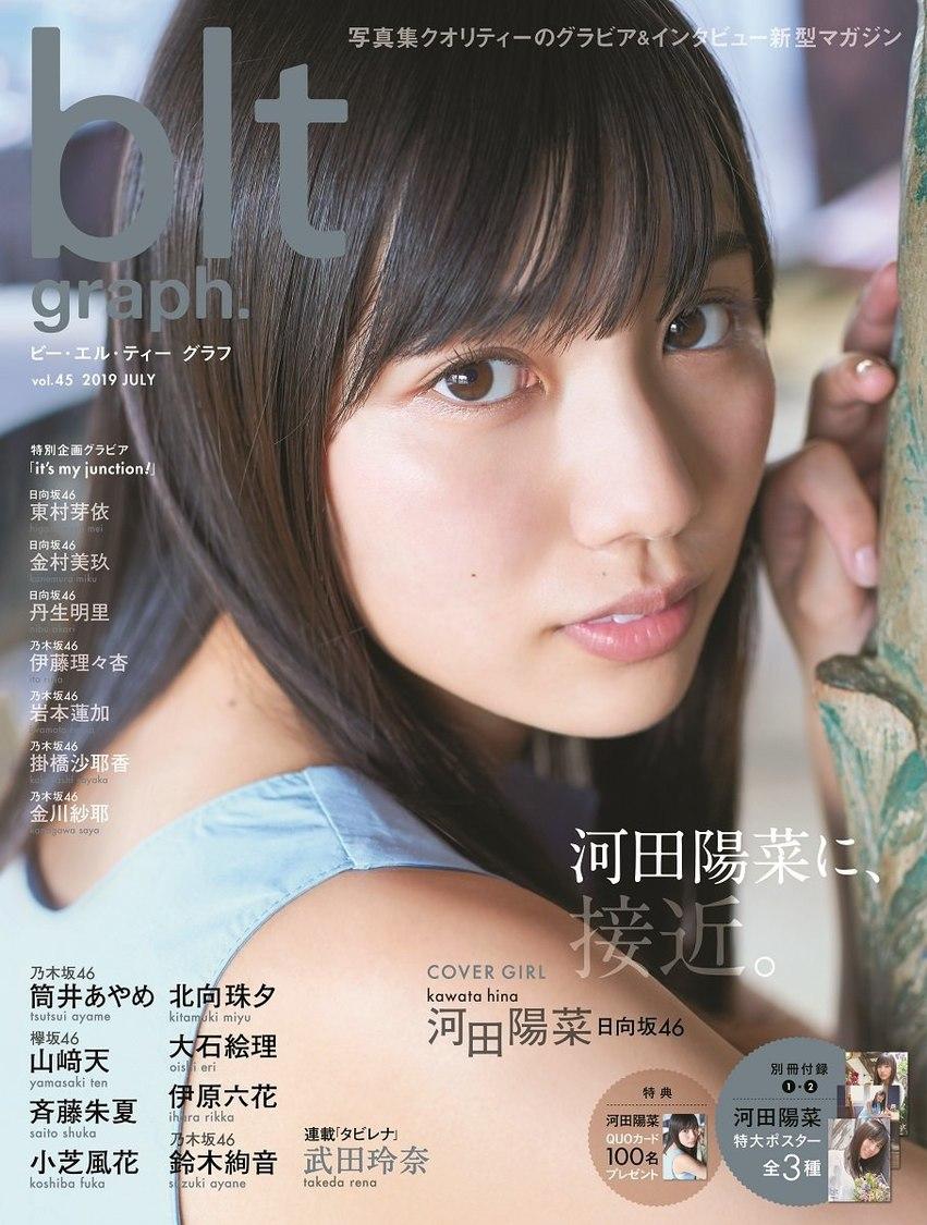 日向坂46 河田陽菜、「10年後はいろいろな面で自信を持った自分になっていたい」『blt graph.vol.45』表紙登場!