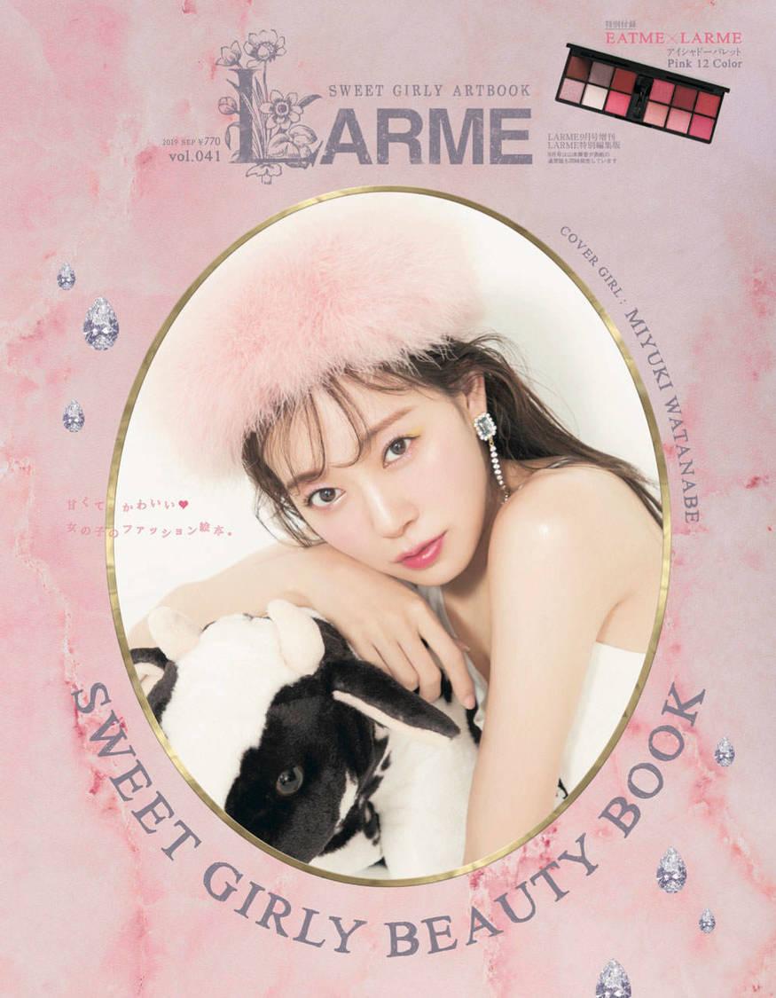渡辺美優紀、表紙を飾る『LARME 041』特別増刊号発売!