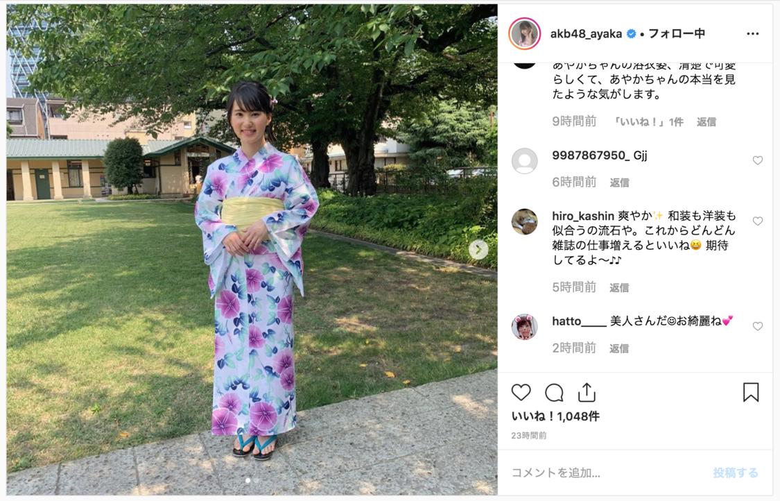 AKB48 前田彩佳 公式Instagramより