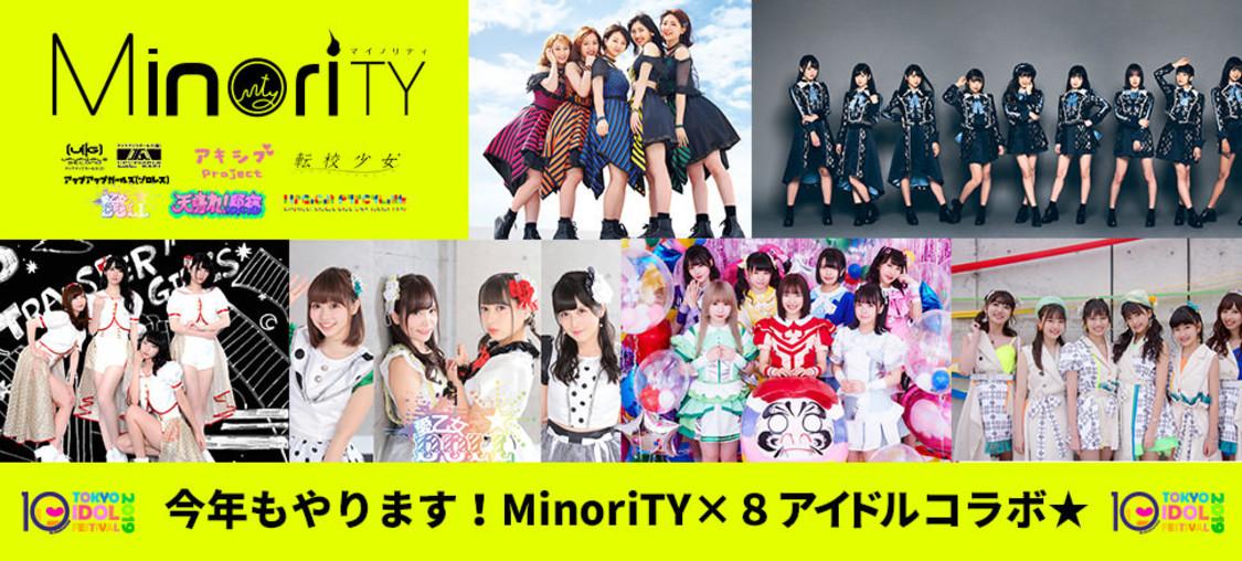 マジパン、アプガ(仮)、アキシブら8組、<TIF2019>MinoriTYコラボアイテム予約販売開始!