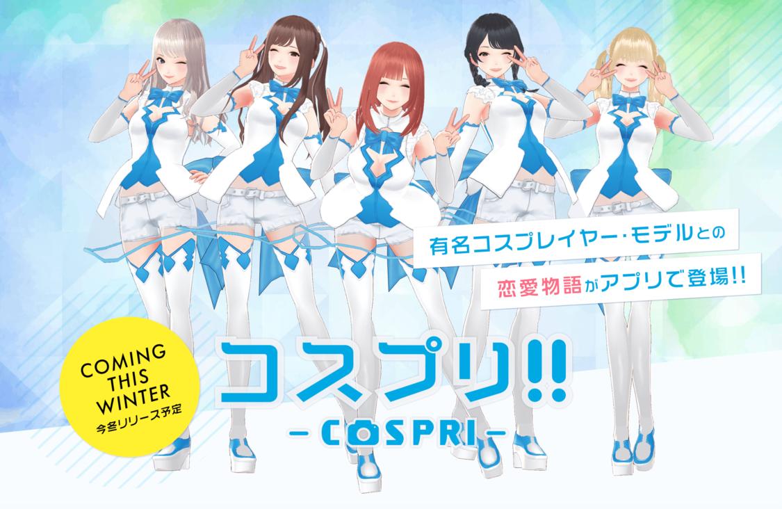 有名コスプレイヤー/モデルと恋愛ができる!? 新スマホゲーム『コスプリ!!』に五木あきら、うらまる、シスル、やなぎばころん、あまつ様登場決定!