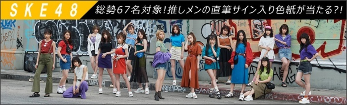 SKE48、新曲「FRUSTRATION」dヒッツで直筆サイン入り色紙が当たる!?特別キャンペーン開催!