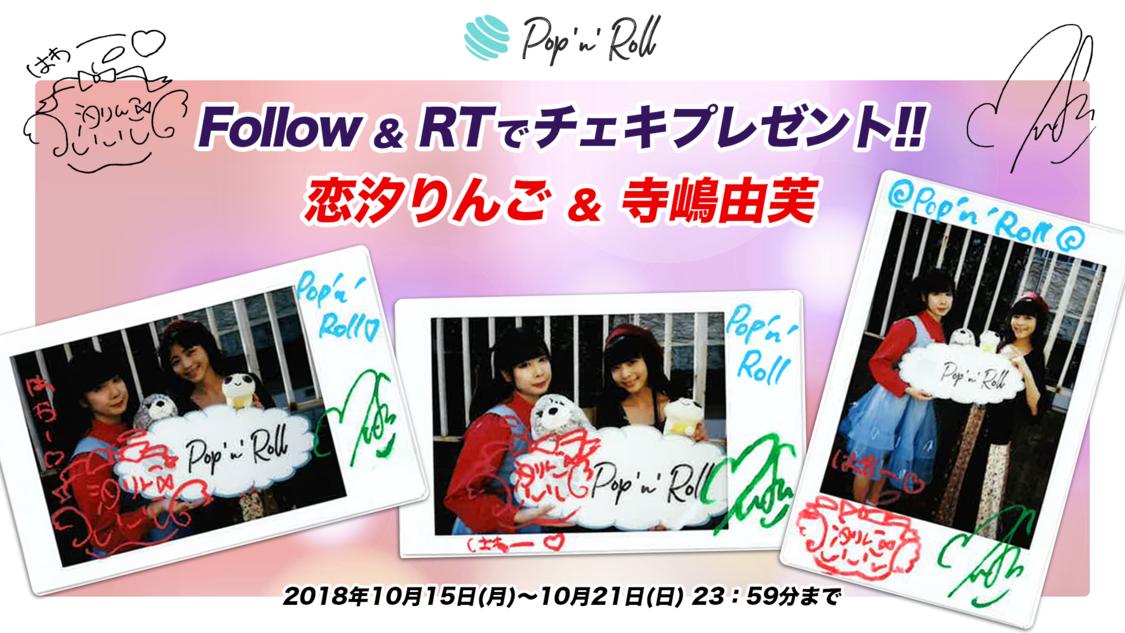 恋汐りんご(バンドじゃないもん!)xPop'n'Roll 編集部 寺嶋由芙 サイン入りチェキプレゼント
